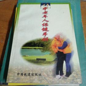 中老年人保健手册