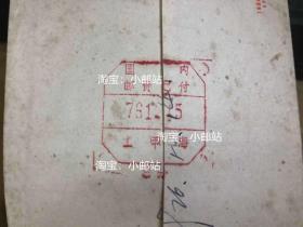 """""""8分""""上海邮资已付,特殊戳高清难得"""