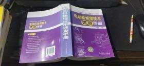 电动机修理技术速查手册  大32开本  包快递费