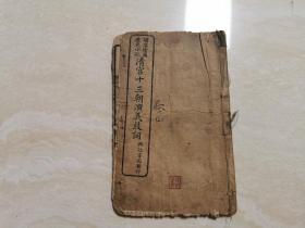民国石印线装本 绣像绘图历史小说(清宫十三朝演义鼓词)卷四全一册  品相如图