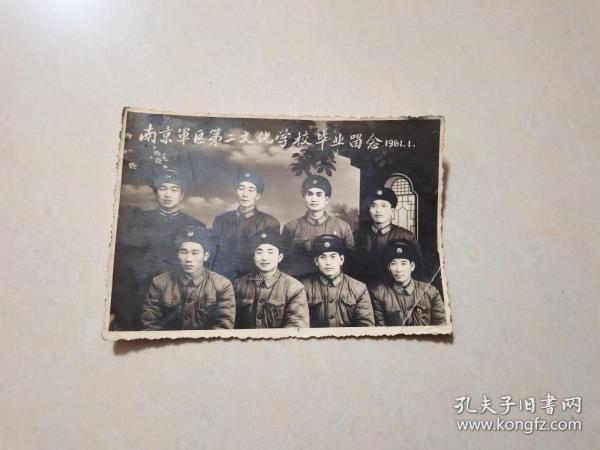 南京军区第二文化学校毕业留念1961年。
