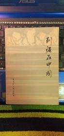 列强在中国 (1982年1版1印)