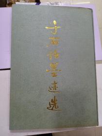 于佑任墨迹选(8开精装本)