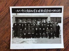 1983年大连市中小学篮球教练员短训班合影