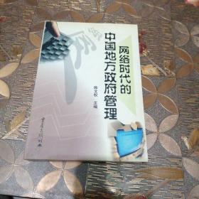 网络时代的中国地方政府管理