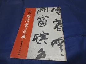 匠尤★1969年《中国 明清书道展》平装全1册,16开本,孔网从未出现过这是第一次出现,稀缺书籍,日本新泻美术馆印行私藏品不错。