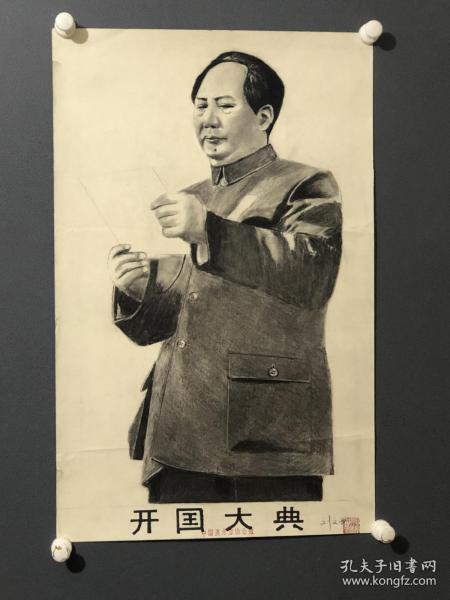 毛主席素描读稿像