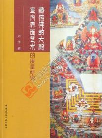 藏传佛教大殿室内界面艺术的度量研究 9787112237715 刘伟 中国建筑工业出版社 蓝图建筑书店