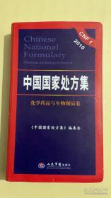 2010中国国家处方集(化学药品与生物制品卷)