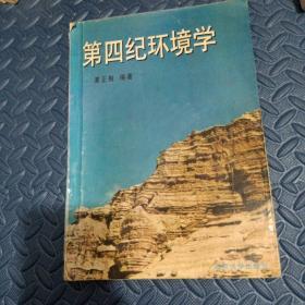 第四纪环境学