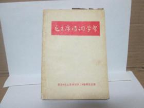 毛泽东诗词学习