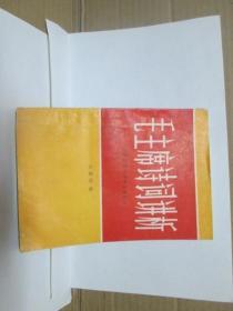 毛泽东诗词讲析