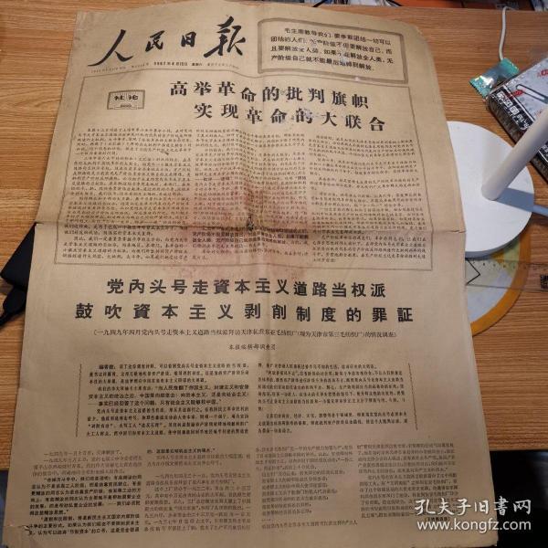 人民日报(1967年4月15日)