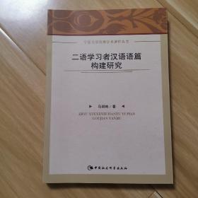 二语学习者汉语语篇构建研究