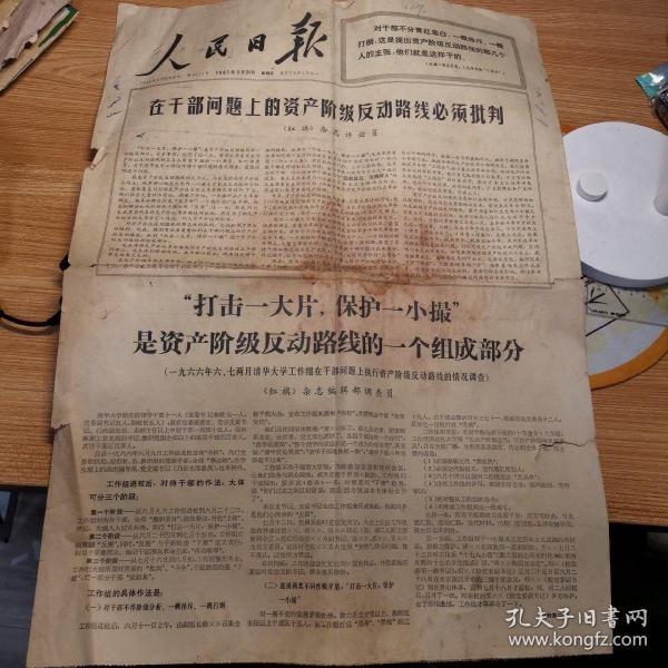 人民日报(1967年3月31日)