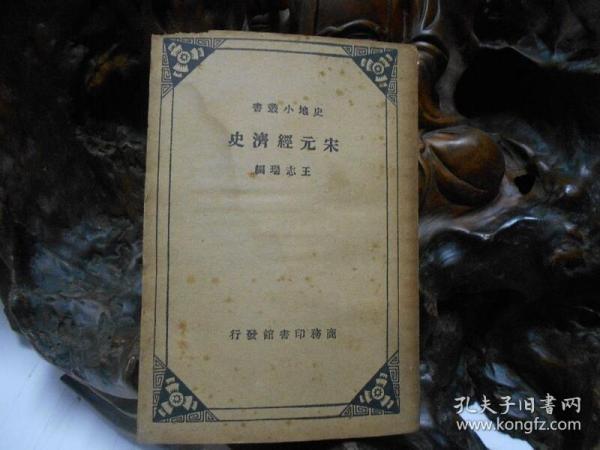 宋元经济史