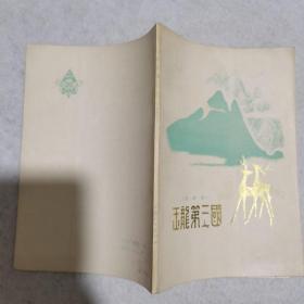 玉龙第三国(叙事诗)