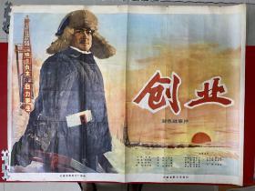 (电影海报)创业(一开)于1974年上映,长春电影制片厂摄制,品相以图为准