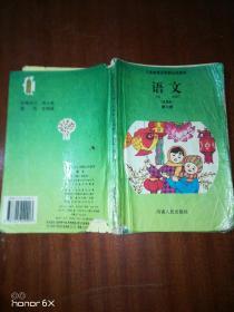 义务教育五年制小学课本语文试用本第六册 彩版G