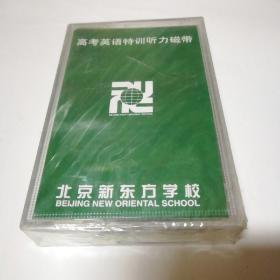 高考英语特训听力磁带(三)