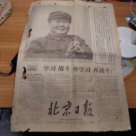 北京日报(1967年8月18日)