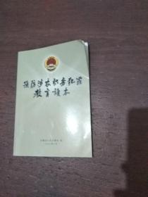 预防涉农职务犯罪教育读本