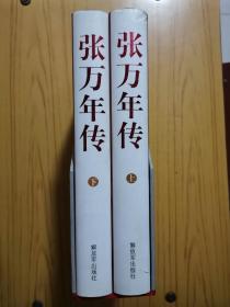 张*万*年传 上下册(张万年 签赠本)