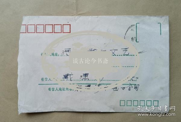 新疆莎车县电力公司刘国育寄戴晓彤信札1页