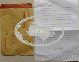 东方之子,中国勘查地球化学的开拓者和奠基人,中国科学院院士,勘查地球化学家谢学锦致韩子夜所长签名信札及手递封