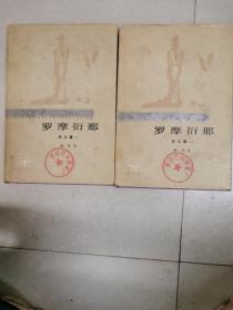 罗摩衍那六  战斗篇(上下)精装馆藏