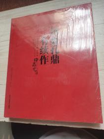 汤盘孔鼎有续作:中鼎元玉器庚寅卷