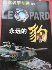坦克装甲车辆 增刊——永远的豹