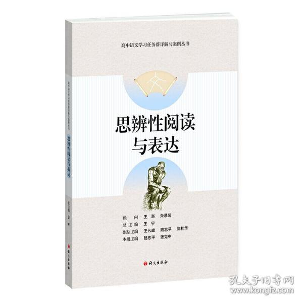 思辨性阅读与表达-高中语文学习任务群详解与案例丛书