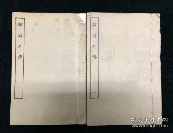韩诗外传 全二册 四部丛刊 民国 商务印书馆 影印