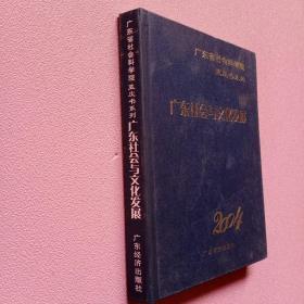 广东私营企业发展蓝皮书 : 2004
