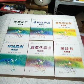 新领域精细化工丛书 第二版:印染助剂、 生物化工、 造纸化学品、 食品添加剂、 皮革化学品、 缓蚀剂(全六册)