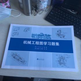 机械工程图学习题集/刘永夏唯