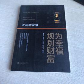 为幸福规划财富:法商的智慧/富安百代财富安全与传承丛书