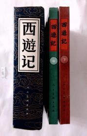 全画本连环画《西游记》中、下二册合拍,送盒子