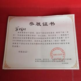 湖南省老干部书画展参展证书(纪念抗日战争胜利70周年)