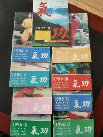 气功杂志1996年8本+1