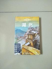 孤独星球Lonely Planet中国旅行指南系列 湖北 库存书 参看图片 未开封