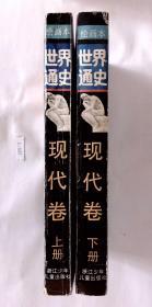 世界通史 现代卷(上下)
