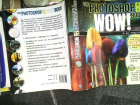 PHOTOSHOP CS/CS2 WOW!BOOK:美国最经典的Photoshop图书品牌