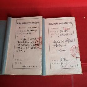 湖南省通讯中心介绍信存根(1991--1997缺93年200页左右)