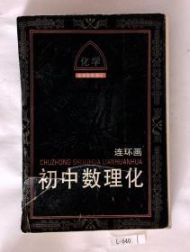 初中数理化连环画 化学(封面撕裂,拍其他书,此书可赠送,需要的联系)