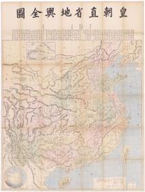 古地图1850-1900皇朝直省地舆全图 蔡尚质 法国藏本。纸本大小128*169厘米。宣纸艺术微喷复制。