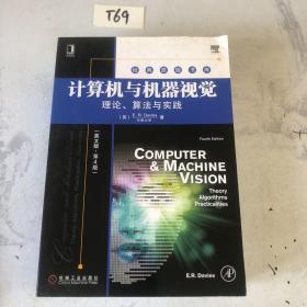 计算机与机器视觉:理论、算法与实践(英文版·第4版)