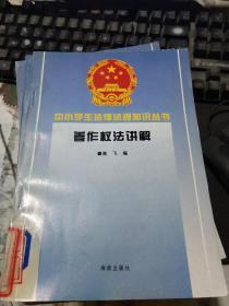 中小学生法律法规知识丛书 著作权法讲解