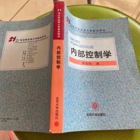 内部控制学/21世纪财经类大学基本用书
